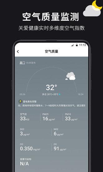 超准天气软件图2