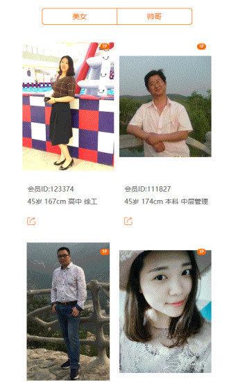 徐州征婚网手机版图4