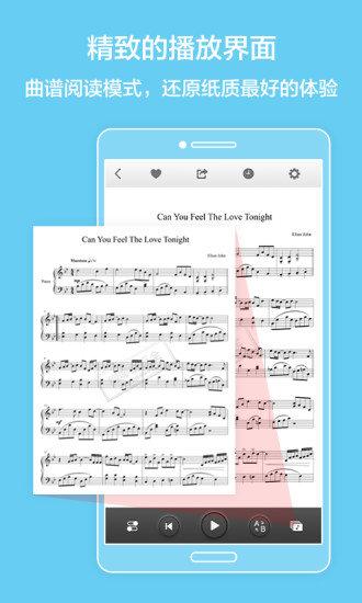 最全钢琴谱免费版图3