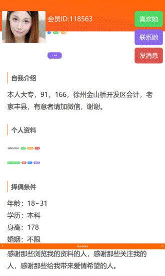 徐州征婚网手机版图1