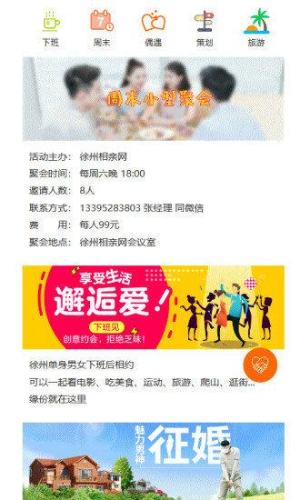 徐州征婚网手机版图3