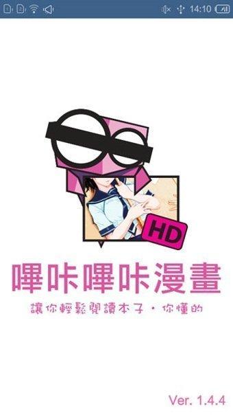哔咔哔咔粉色版图2