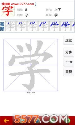 小学生字表手机版图2