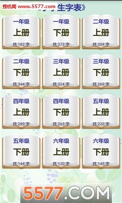 小学生字表手机版图1