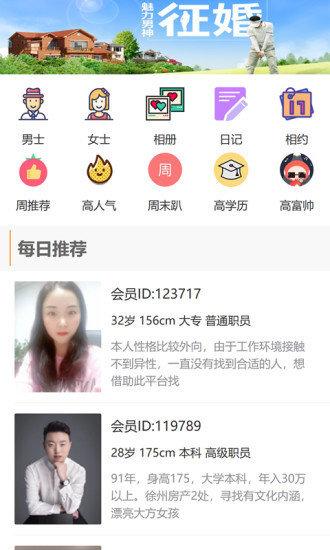 徐州征婚网手机版图2