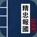 同人精忠报国岳飞传手机游戏安卓版