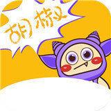 胡椒漫画app