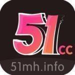 51漫画免费新版