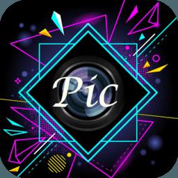 pic特效相机软件