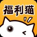 福利猫领皮肤