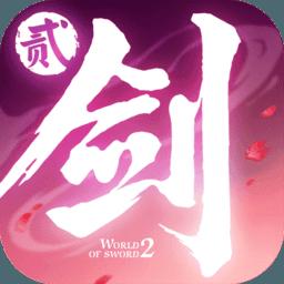西山居剑侠世界2手游