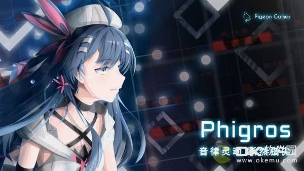 Phigros汉化版