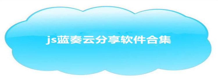 js蓝奏云分享软件合集