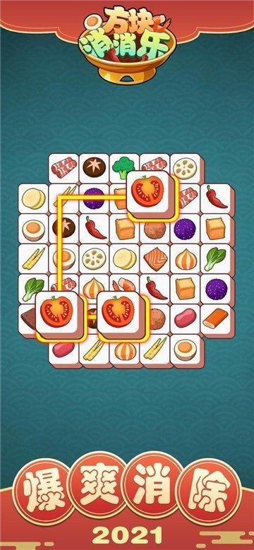方块消消乐红包版图2