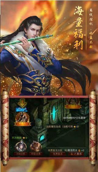 骷髅王无限刀神器专属单职业传奇图3