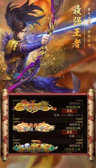 骷髅王无限刀神器专属单职业传奇图1