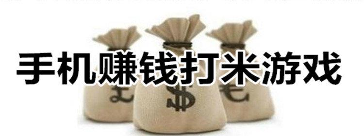 手机赚钱打米游戏