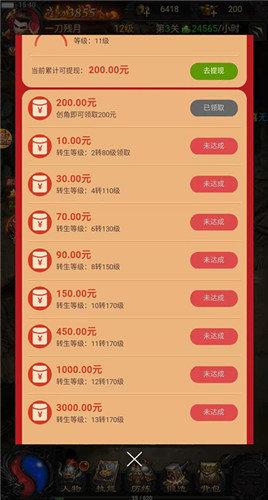 传奇红包版微信提现游戏图4