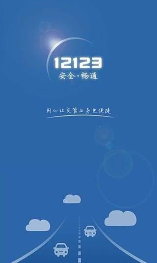 12123交管官网版
