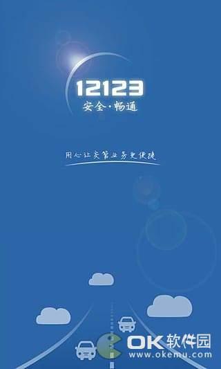 12123交管官网版图1