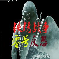 铁锈战争mod零号反恐