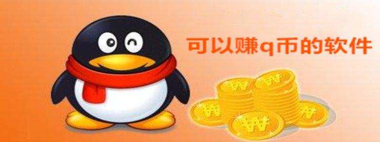 可以赚q币的软件