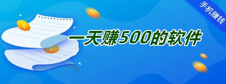 一天赚500的软件