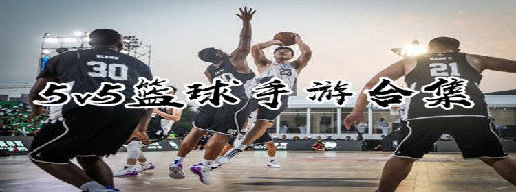 5v5篮球手游合集