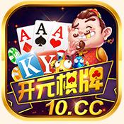 开元10cc棋牌最新版本