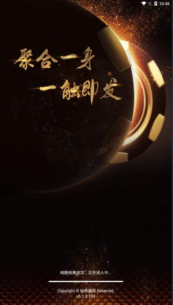 仙侠国际电子版