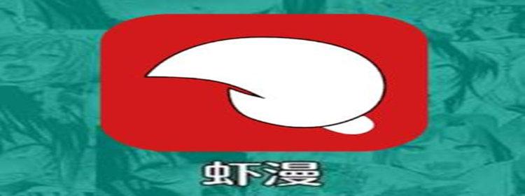 虾漫漫画合集