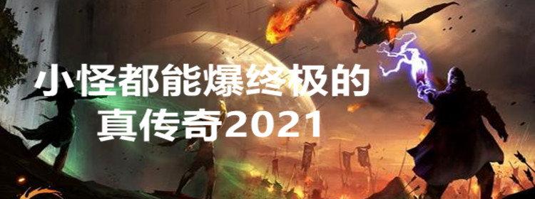小怪都能爆终极的真传奇2021
