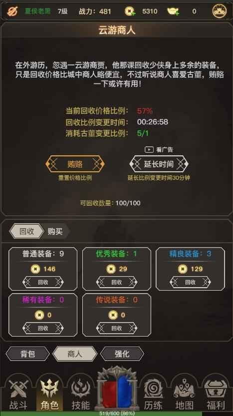 传奇之旅1.0.12破解版