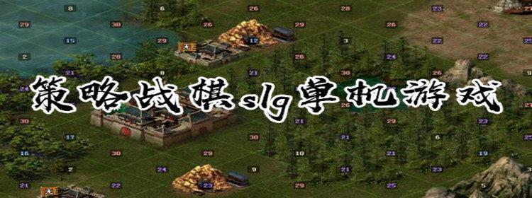 策略战棋slg单机游戏