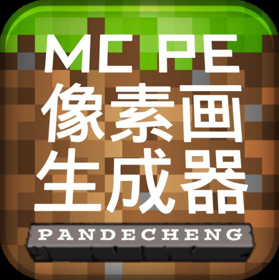 MCPE像素畫生成器