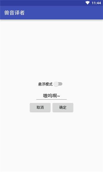 兽音翻译器图1