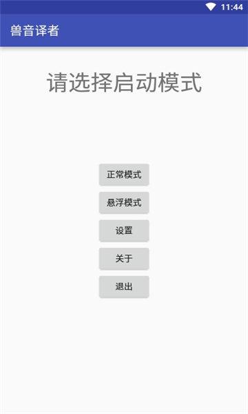 兽音翻译器图2