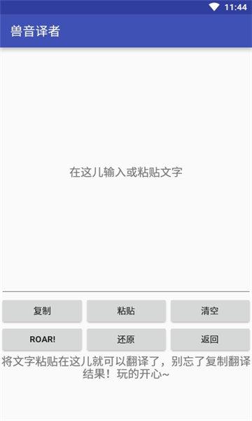 兽音翻译器图3