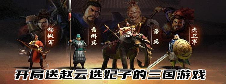 开局送赵云选妃子的三国游戏