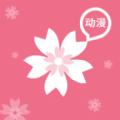 樱花动漫(车速快)