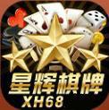 xh68棋牌