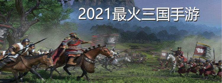 2021最火三国手游