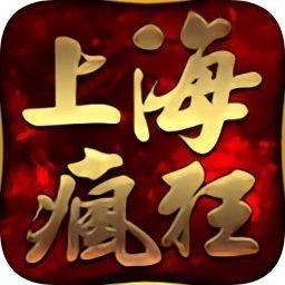 上海疯狂神途一万人登录器
