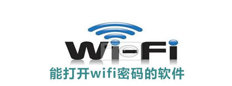 能打开wifi密码的软件