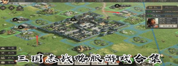 三国志战略版游戏合集