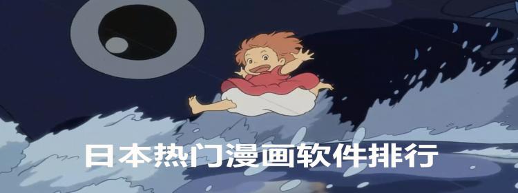 日本热门漫画软件排行