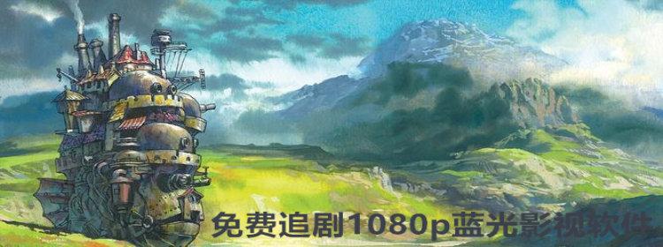 免费追剧1080p蓝光影视软件