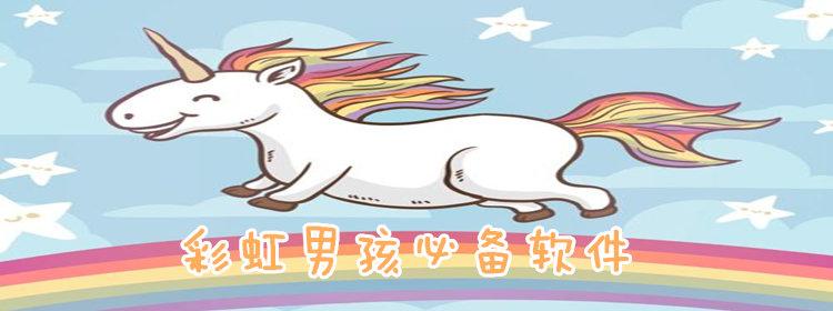 彩虹男孩必备软件