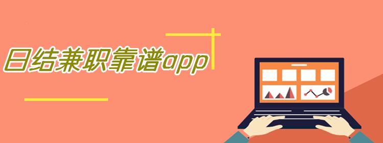 日结兼职靠谱app推荐
