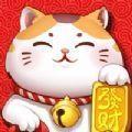 开心招财猫app